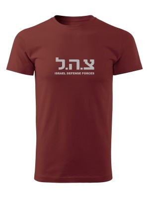 AKCE Tričko IDF Israel Defense Forces BIG - bordó, XL