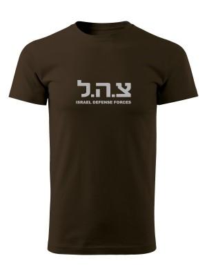 AKCE Tričko IDF Israel Defense Forces BIG - hnědá, XXL