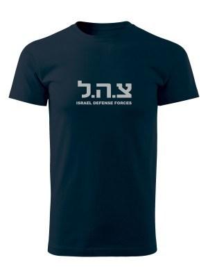 AKCE Tričko IDF Israel Defense Forces BIG - námořní modrá, L