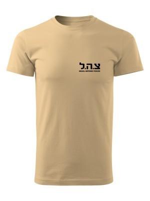 AKCE Tričko IDF Israel Defense Forces SMALL - pískové, S